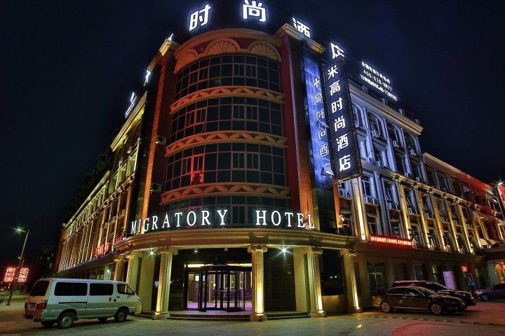 东营米高时尚酒店