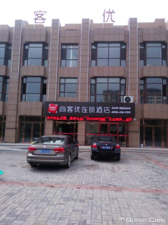 尚客优连锁酒店朔州应县金城西街店