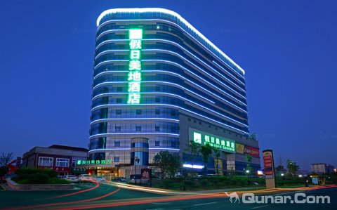 假日美地酒店(芜湖方特二三四期南翔万商店)