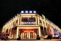 丰宁瀛海假日酒店