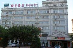 葫芦岛海洋假日酒店