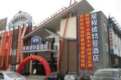 宁波彼特曼酒店