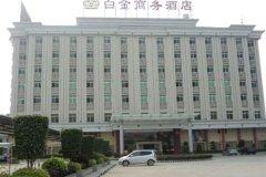 揭阳白金商务酒店