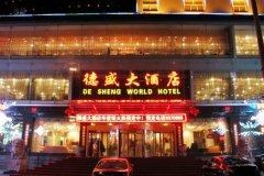 忻州德盛大酒店