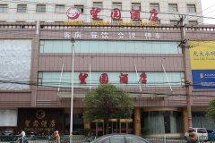 徐州望园酒店