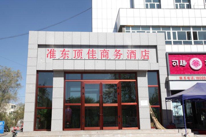 阜康准东顶佳商务酒店