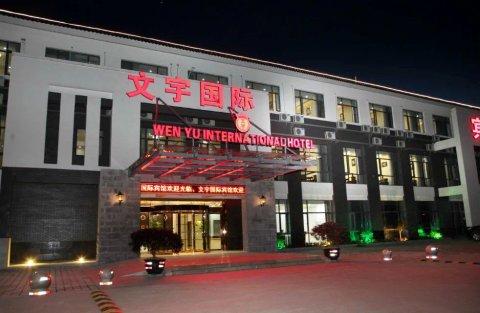 苏州文宇国际宾馆