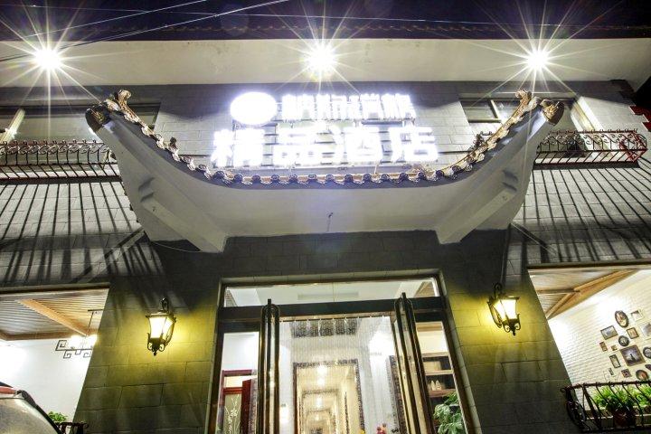 五台山纳斯璞缇精品酒店