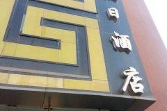 广州尚柏会酒店