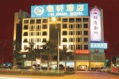 深圳银轩酒店