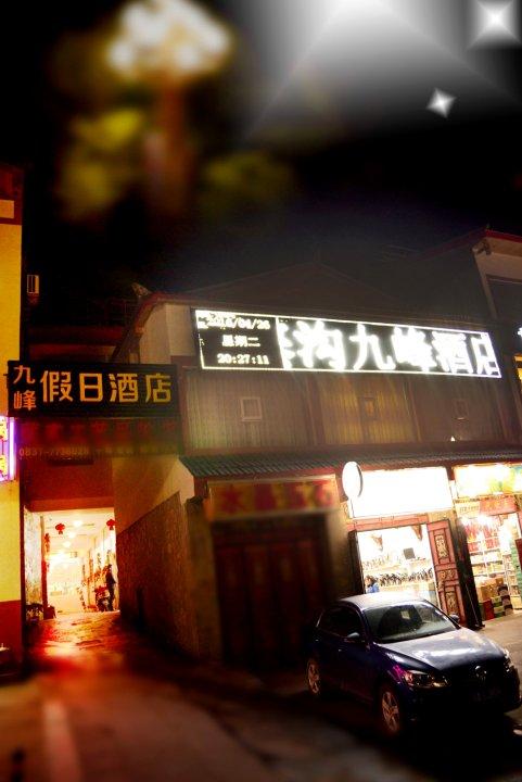 九峰假日酒店(九寨沟沟口店)