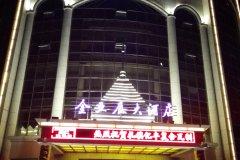 通辽金亚辰大酒店
