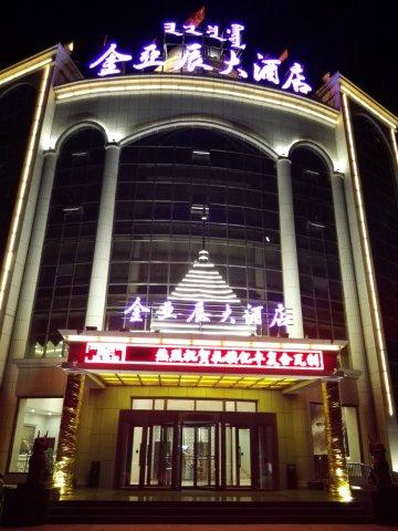 扎鲁特旗金亚辰酒店