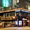 红茶馆酒店香港西环店(Bridal Tea House Hotel (Western District))