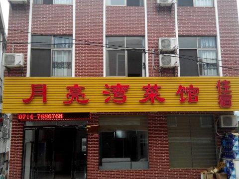 阳新月亮湾菜馆