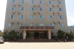 昆明汇宝隆大酒店