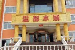 栾川温都水城商务会所
