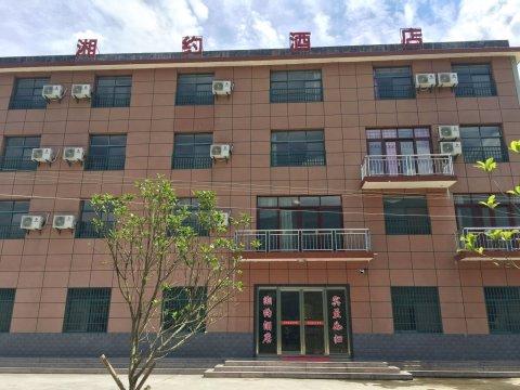 武功山湘约酒店