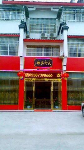 天河宾馆(涡阳高长营店)
