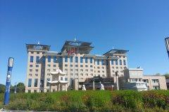 长白山天鼎大酒店