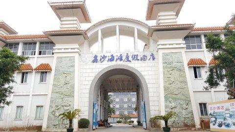 湛江鑫沙海滩度假酒店
