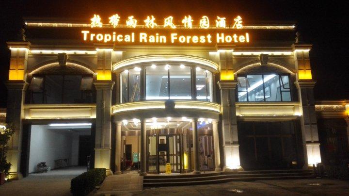 北京热带雨林风情园酒店