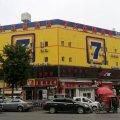 7天连锁酒店(北京清河永泰庄地铁站店)