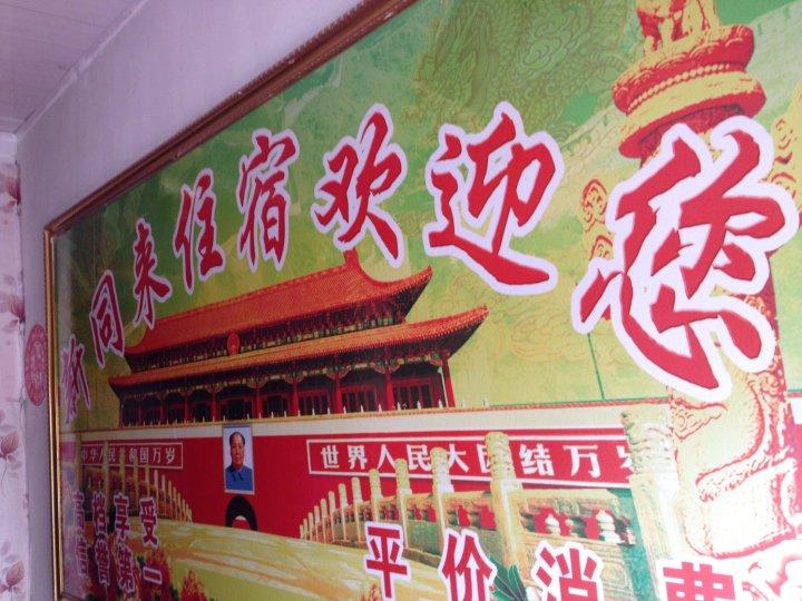 北京新同来民宿