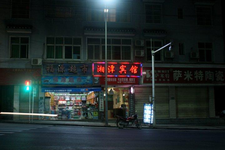 凤凰湘潭宾馆