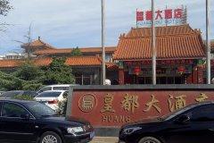 北京皇都大酒店