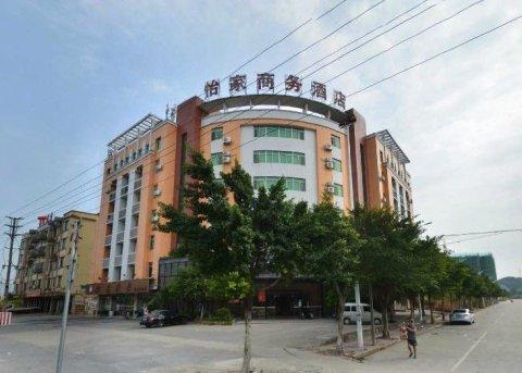 广州怡家商务酒店