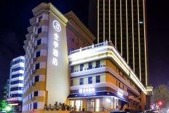 全季酒店(哈尔滨中山路店)