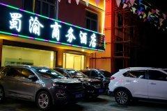雅江蜀渝商务酒店