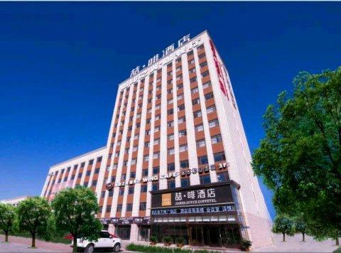 喆啡酒店(天津武清高铁站店)
