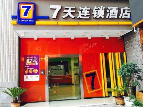 7天连锁酒店(毕节东客站店)