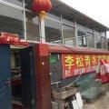 北京白桦林李松青农家院