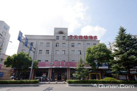 7天酒店兴化长安中路郑板桥故居店