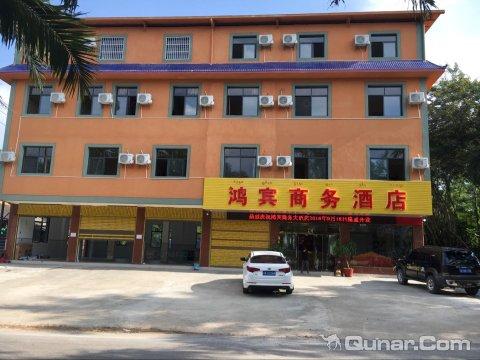 勐腊鸿宾商务酒店
