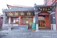 泰山仙居宾馆