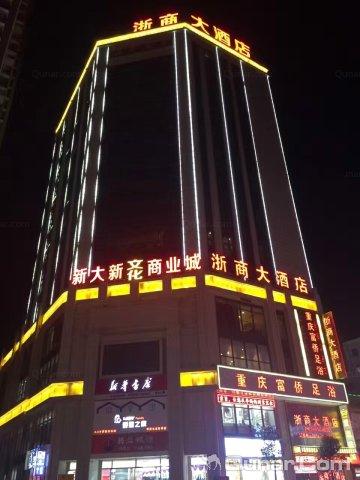 罗平浙商大酒店