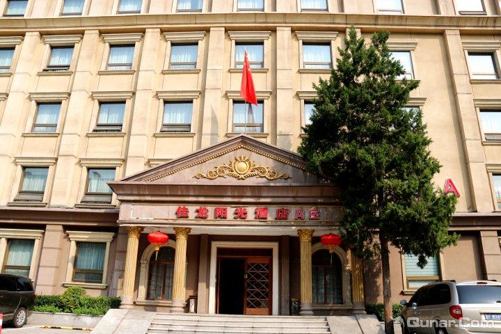 佳龙阳光酒店(北京朝阳门总店)