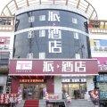 派酒店(哈尔滨大学城学院路店)
