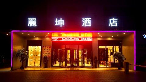 麗坤酒店(贵阳新天花卉大世界店)