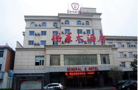 金寨将军大酒店