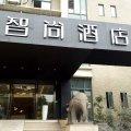 Zsmart智尚酒店(杭州浙大城西银泰店)