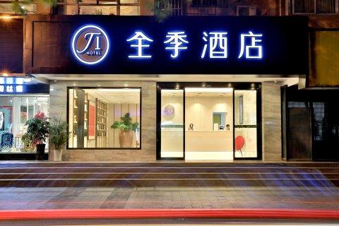 全季酒店(杭州西湖湖滨店)