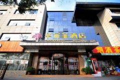 华尔菲酒店(西安大明宫遗址公园店)