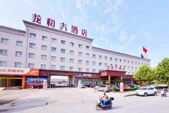 漯河龙和大酒店