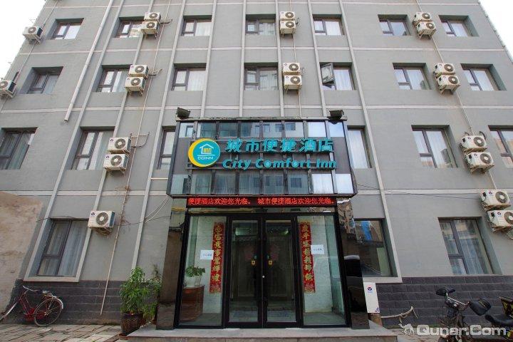 城市便捷酒店兰州平凉路汽车东站店
