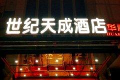 株洲世纪天成酒店